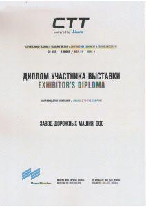 """Диплом участника выставки """"Строительная техника и технологии"""" 2016"""