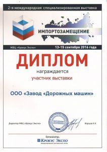 Диплом выданный Заводу дорожных машин на выставке импортозамещение